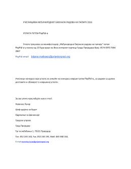 инструкције за плаћање PayPal