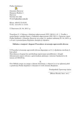 Odluka o dopuni procedure stvaranja ugovornih obveza