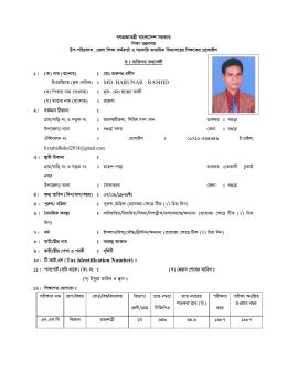 MYc  RvZš  x evsjv‡`k miKvi - Bogra Zilla School, Bogra