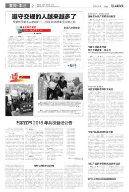 """Page 1 !""""#$%&`()*+,-. """"/012345678 本报讯 (!""""#$ 李云萍) # $ 2 % 3"""