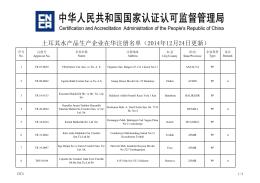 土耳其水产品生产企业在华注册名单(2014年12月24日更新)