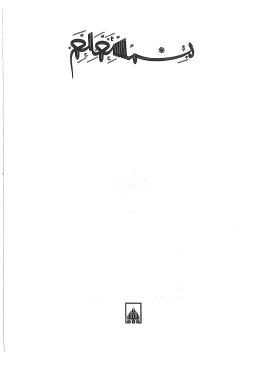 İslâm Ansiklopedisi - Cilt 31