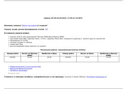 период: 05.04-26.04.2015, 17.05-31.10.2015
