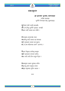 hĞhè[ - Vigilance Directorate Odisha