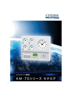 Citizen Master Clock KM 72 Series