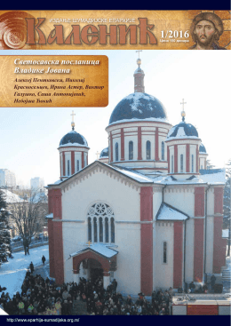Каленић 1/2016 - Епархија Шумадијска