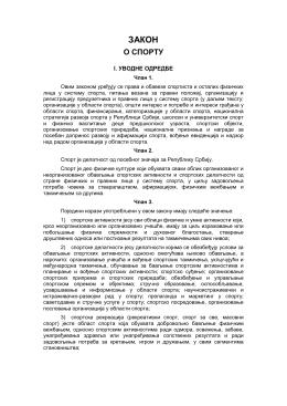 Закон о спорту - Народна скупштина Републике Србије