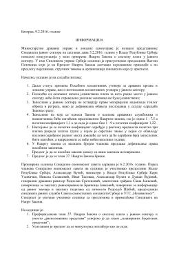опширније - Синдикат Управе Србије