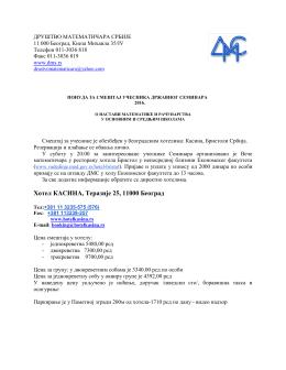 Понуда за смештај учесника Државног семинара 2016.