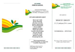 Pozivnica za Poljoprivredni seminar
