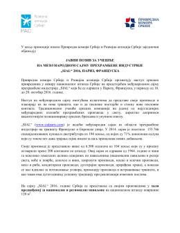 У циљу промоције извоза Привредна комора Србије и Развојна