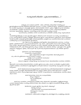 Malayalam Keyboard 3.07 v