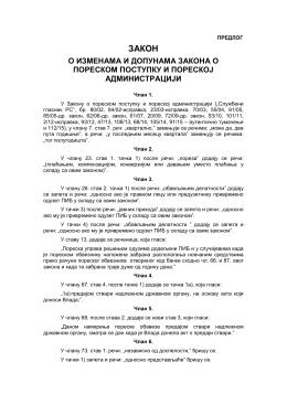Предлог закона о изменама и допунама Закона о пореском