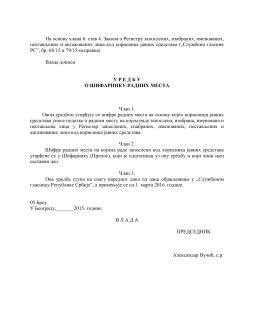 На основу члана 6. став 4. Закона о Регистру запослених