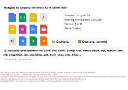 Найдено по запросу: the forest 4.0.0 torrent indir
