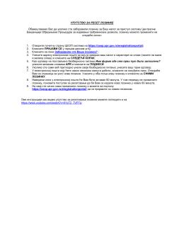 Korisničko uputstvo za resetovanje lozinke