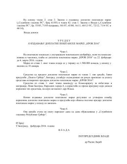 На основу члана 2. став 2. Закона о издавању доплатне