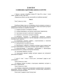 Закон о изменама и допунама Закона о култури