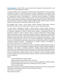 Жељка Кнежевић - биографија