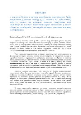 PDF - Министарство државне управе и локалне самоуправе