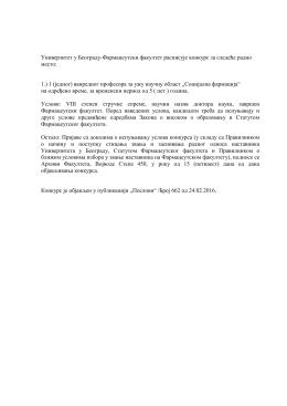 Конкурс Фармацеутског факултета