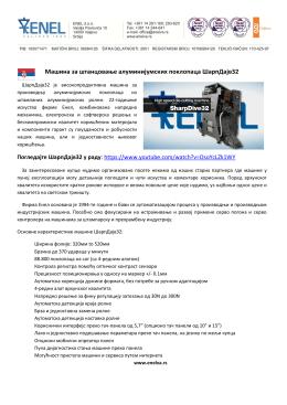 Preuzmite dokument-Mašina za štancovanje aluminijumskih