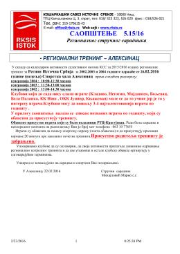 Kontrolni trening Aleksinac 28.02.2016