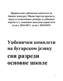 Бугарски језик