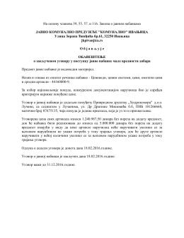 Obaveštenje o zaključenom ugovoru – vodovodni materijal
