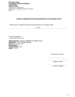 Захтев за издавање фотокопије докумената и