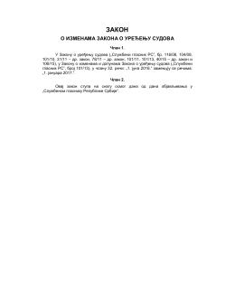 Закон о изменама Закона о уређењу судова