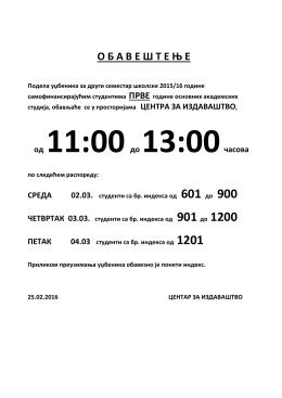 Obaveštenje o raspodeli udžbenika - I godina II semestar 2015-2016