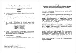 Задаци и решења - Друштво наставника математике основних