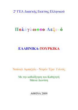 Ελληνικά-Τουρκικά