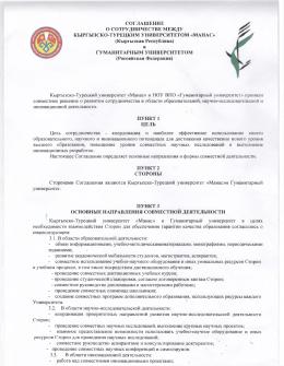 соглашение о сотрудничестве между кыргызско