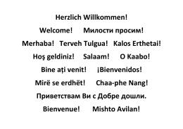 Herzlich Willkommen! Welcome! Милости просим! Merhaba! Terveh