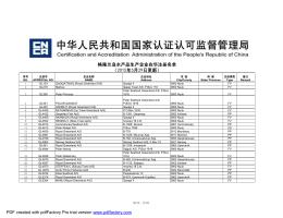 格陵兰岛水产品生产企业在华注册名单 (2015年5月29日更新)