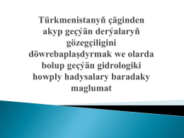 Türkmenistanyň çäginden akyp geçýän derýalaryň
