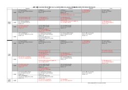 uluslararası ilişkiler bölümü yaz okulu ders programı
