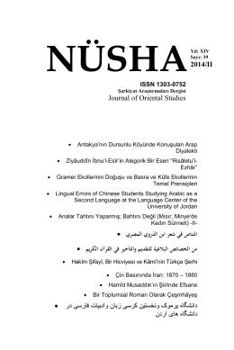 2014/II Journal of Oriental Studies التناص في شعر ابن الذروي