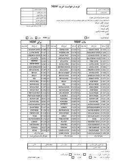 MDF فرم درخواست خرید براق MDF MDF تام