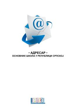 Адресар основних школа у Републици Српској
