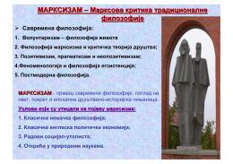 МАРКСИЗАМ – Марксова критика традиционалне филозофије