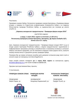Поштовани, Привредна комора Србије, Регионална привредна