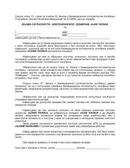 Сходно члану 12. у вези са чланом 35. Закона о