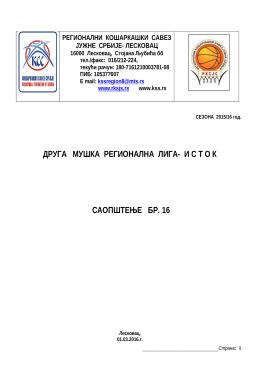 друга мушка регионална лига- и с т о к саoпштење бр. 16