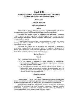 Закон о запосленима у аутономним покрајинама и јединицама