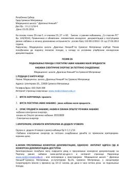 Република Србија Град Сремска Митровица Медицинска школа