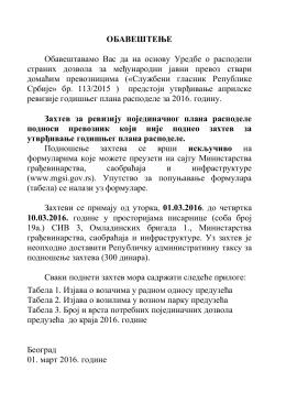 Obavestenje aprilska revizija - Министарство грађевинарства