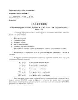 Записник - Друштво наставника математике основних школа